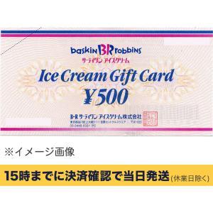 サーティワン500円ギフト券です。  全国のサーティワンの店舗で使用することができます。 (ご利用頂...