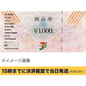 セブン&アイ 商品券 1000円【有効期限:なし】ポイント支払い・銀行振込決済・コンビニ決済OK