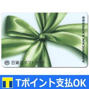 百貨店ギフトカード 1000円 【有効期限:なし】...