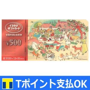 ぐるなびギフトカード(全国共通お食事券) 500円 【有効期...