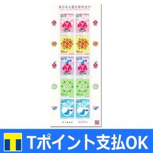 【特殊切手】東日本大震災寄付金付 1シート(80円切手×10)