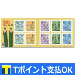 【特殊切手】ふみの日切手 1シート (シール式52円切手×10)