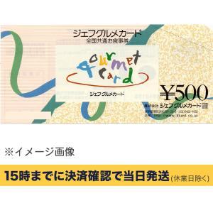 ジェフグルメカード(全国共通お食事券) 500円 【有効期限:なし】