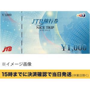 JTB旅行券ナイストリップ  1,000円です。  有効期限はありません。  使用可能な店舗など詳細...