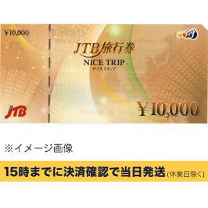 JTB旅行券ナイストリップ  10,000円です。  有効期限はありません。  使用可能な店舗など詳...