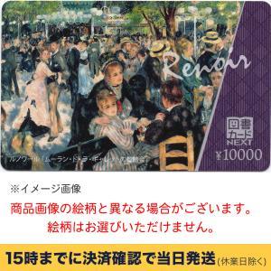 図書カードNEXT 10000円 【有効期限:2030/12/31】 ポイント支払い・銀行振込決済・コンビニ決済OK|kakuyasuticketcom