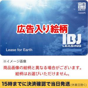 広告入り図書カードNEXT 1000円 【有効期限:2030/12/31】 ポイント支払い・銀行振込決済・コンビニ決済OK|kakuyasuticketcom
