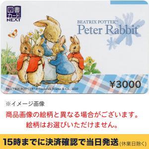 図書カードNEXT 3000円  ポイント支払い・銀行振込決済・コンビニ決済OK 送料190円〜【条件付き送料無料】|kakuyasuticketcom