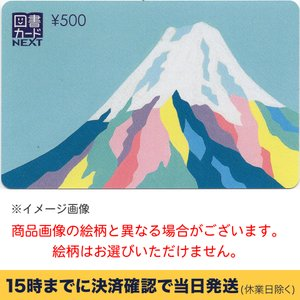 図書カードNEXT 500円 【有効期限:2030/12/31】 ポイント支払い・銀行振込決済・コンビニ決済OK