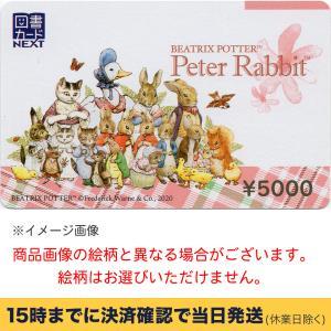 図書カードNEXT 5000円 【有効期限:2030/12/31】 ポイント支払い・銀行振込決済・コンビニ決済OK|kakuyasuticketcom