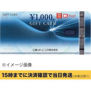 三菱UFJニコスギフトカード 1000円【有効期限:なし】...