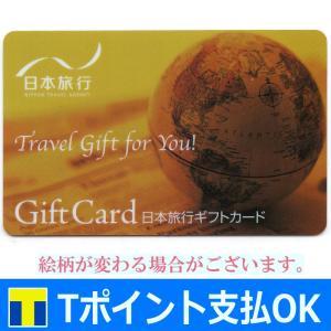 全国の日本旅行の支店でご利用可能です。 電話予約等でご利用いただく場合、ギフトカードについては 裏面...