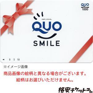 広告なしQUOカード 1000円 【有効期限:なし】 ポイント支払い・銀行振込決済・コンビニ決済OK|kakuyasuticketcom