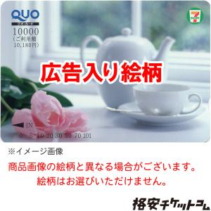 ■広告入りQUOカード 10000円(使用可能額10180円) 【有効期限:なし】 ポイント支払い・...