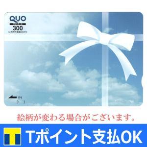 ■広告入りQUOカード 300円 【有効期限:なし】 ポイント支払い・銀行振込決済・コンビニ決済OK|kakuyasuticketcom