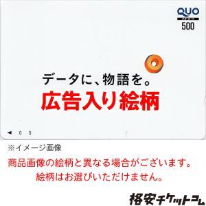 ■広告入りQUOカード 500円 【有効期限:なし】 ポイント支払い・銀行振込決済・コンビニ決済OK