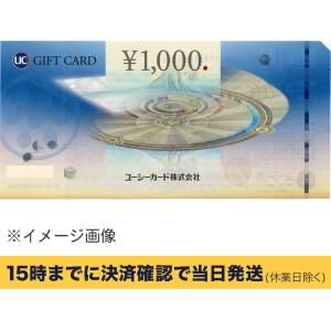 UCギフトカード 1000円【有効期限:なし】...