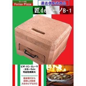 ピザ窯 匠deボーノ 一室式タイプ 発砲溶岩石製 東名阪は送料込