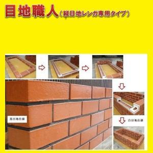 【目地職人】は、レンガ・石・化粧ブロックの間に挟んで固定する、目地材の事です。 レンガ専用目地には、...