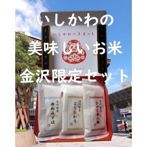 石川の美味しいお米 詰め合わせ 金沢限定セット