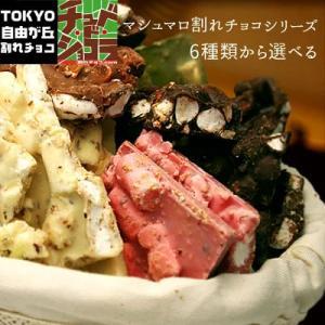 割れチョコ チョコレート ミルクマシュマロアーモンド800g...