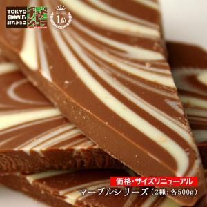 割れチョコ チョコレート  ビターマーブル 自由が丘 クーベルチュール
