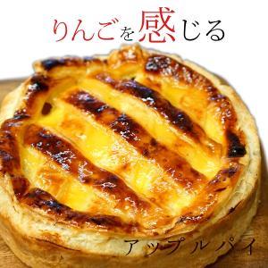 アップルパイ ぎゅうぎゅうリンゴのアップルパイ お取り寄せ ケーキ タルト  りんご1.5個を使用し...