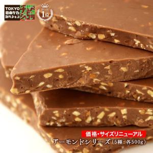 割れチョコ チョコレート まるごとアーモンドパフ800g自由...