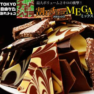割れチョコ メガミックス チョコレート チョコ 訳あり 店内最大重量2kg チョコ グルメ わけあり...