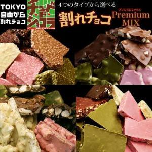 チョコレート チョコ 選べる4つのプレミアム 割れチョコ  ミックス 500g ( マカダミア マシ...