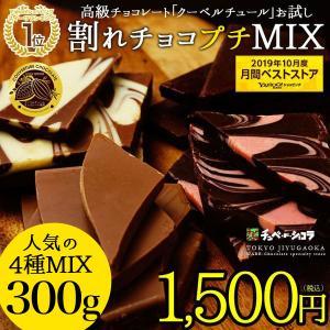 3日間限定販売 割れチョコ 訳あり 300g チョコレート お試し 割れチョコプチミックス チョコ ...