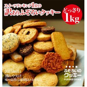 ■ふぞろいのクッキー12種類 ■内容量:約1kg(12種類それぞれの内容量にはばらつきがございます)...