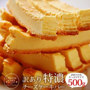 訳ありチーズケーキバー 5種から選べます/高級チーズBUKO...