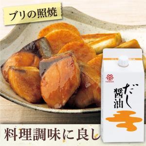 鎌田醤油 だし醤油 7ヶ入 (200ml)調味料  カマダ かまだ 和食 出汁 鰹節 ギフト 国産 かつお|kamadashi|04