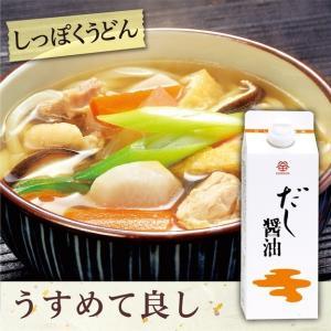 鎌田醤油 だし醤油 4本入 (500ml)調味料  カマダ かまだ 和食 出汁 鰹節 ギフト 国産 かつお|kamadashi|03
