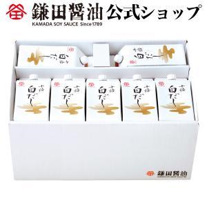 十倍白だし 14ヶ入 (200ml) 鎌田醤油公式 調味料 和食 出汁 鰹節 ギフト 国産 かつお カマダ kamadashi