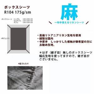 リトアニアリネン100%ボックスシーツ シングルベッド用 ゴム入り R104|kamakura-kurasu