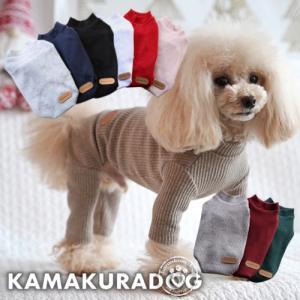 【ドッグウェア】【犬の服】シンプルつなぎ kamakuradog
