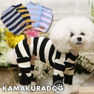 【ドッグウェア】【犬の服】しましまつなぎ kamakuradog