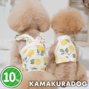 【犬の服】レモンつなぎ kamakuradog
