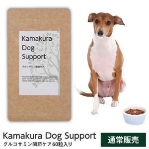 【単品】犬用サプリメント KamakuraDogSupport グルコサミン関節ケア|kamakuradog