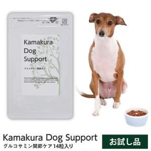 【お試し版】犬用サプリメント KamakuraDogSupport グルコサミン関節ケア|kamakuradog