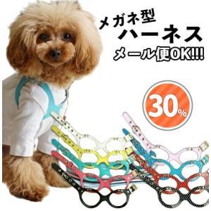 Yahoo限定セール(メール便可)メガネ型ハーネス【犬 ハーネス ペットグッズ  犬用】|kamakuradog
