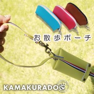 【犬の服】お散歩ポーチ|kamakuradog
