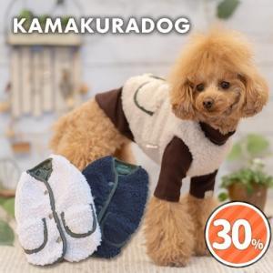 【犬の服】Wポッケボアベスト|kamakuradog