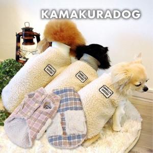 【犬の服】リバーシブルチェック柄ボアベスト(メール便不可)|kamakuradog
