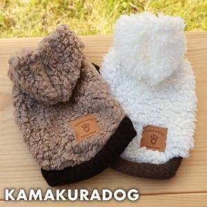 【犬の服】シェルパボアパーカー|kamakuradog