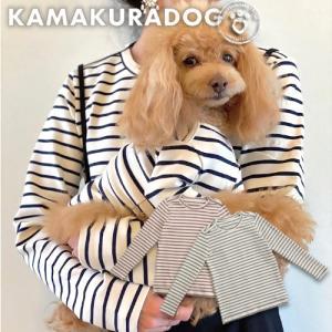 【犬の服】おそろい小粋ボーダー|kamakuradog