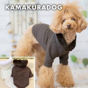 【犬の服】ファー付きニットパーカー kamakuradog