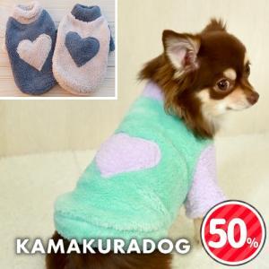 【犬の服】ふわもこハートボア kamakuradog